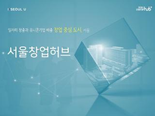 서울창업허브 1주년