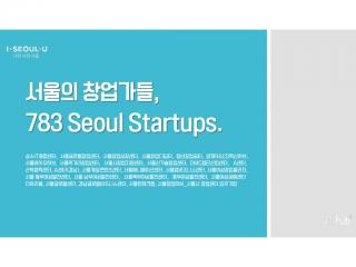 서울시 창업센터 입주기업