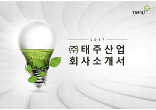 [707호] 태주산업